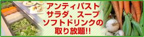 アンティパスト、サラダ、スープ、ソフトドリンク取り放題!!