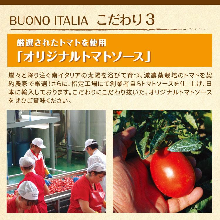 こだわり3:オリジナルトマトソース